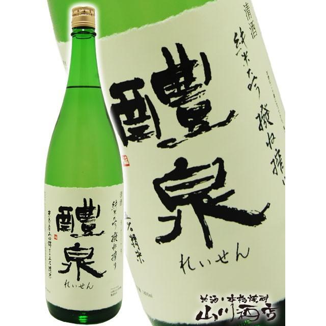 醴泉 ( れいせん ) 純米大吟醸 撥ね搾り 1.8L / 岐阜県 玉泉堂酒造 日本酒 ギフト プレゼント