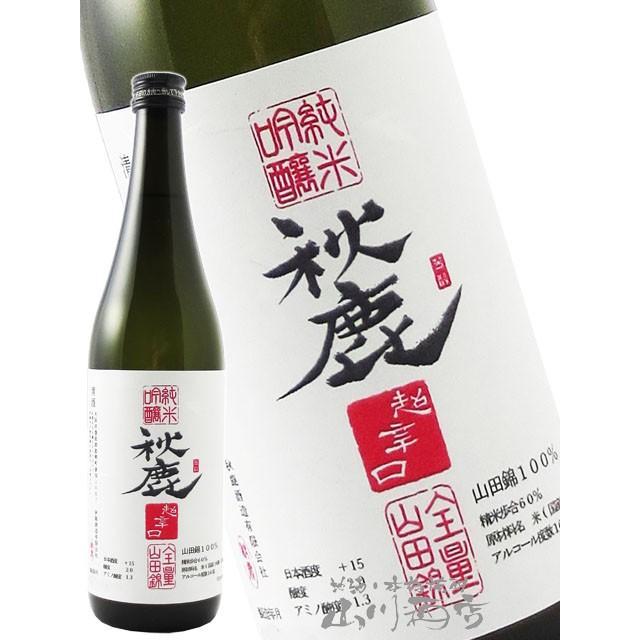 秋鹿 ( あきしか ) 純米吟醸 超辛口 720ml / 大阪府 秋鹿酒造 日本酒 ハロウィン 2021 yamasake5