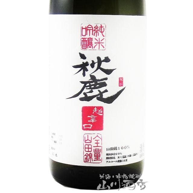 秋鹿 ( あきしか ) 純米吟醸 超辛口 1.8L / 大阪府 秋鹿酒造 日本酒 ハロウィン 2021 yamasake 02