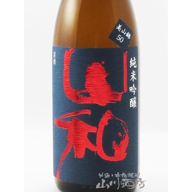 山和 ( やまわ ) 純米吟醸 720ml / 宮城県 山和酒造 日本酒 ハロウィン 2021|yamasake|02