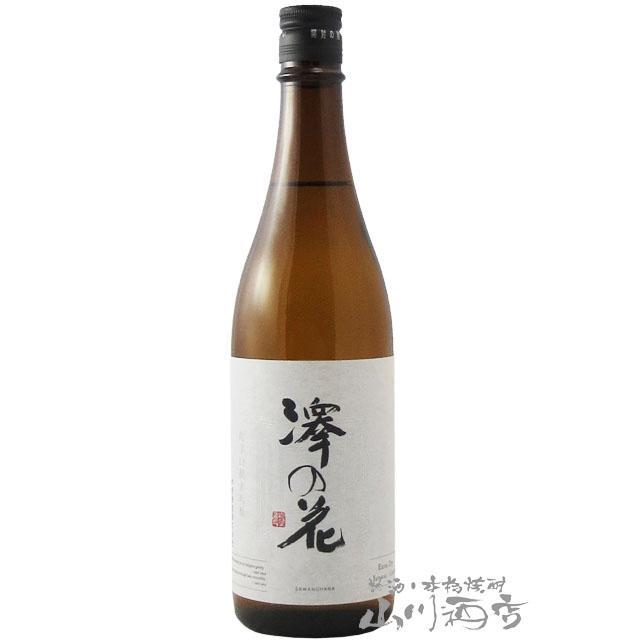 澤の花 ( さわのはな ) 超辛口純米吟醸 ささら 720ml / 長野県 伴野酒造 日本酒 ハロウィン 2021 yamasake