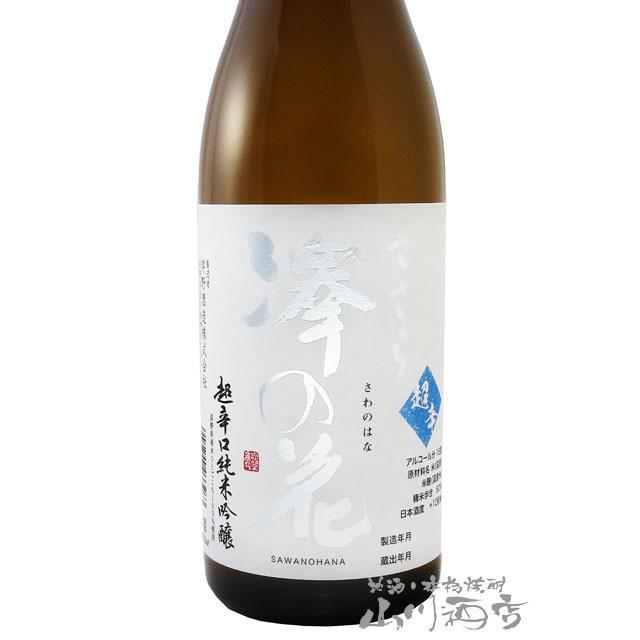 澤の花 ( さわのはな ) 超辛口純米吟醸 ささら 720ml / 長野県 伴野酒造 日本酒 ハロウィン 2021 yamasake 02