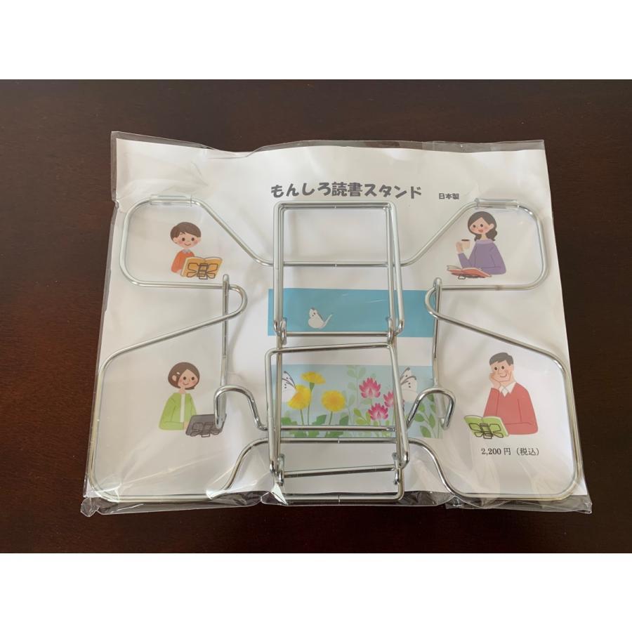 もんしろ読書スタンド(試作品)|yamasaki-kikaku|07