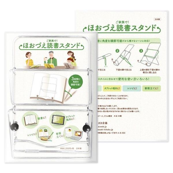 ほおづえ読書スタンド 書見台|yamasaki-kikaku|05
