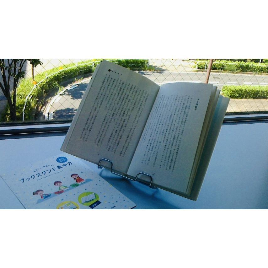 ブックスタンド集中力 yamasaki-kikaku 06