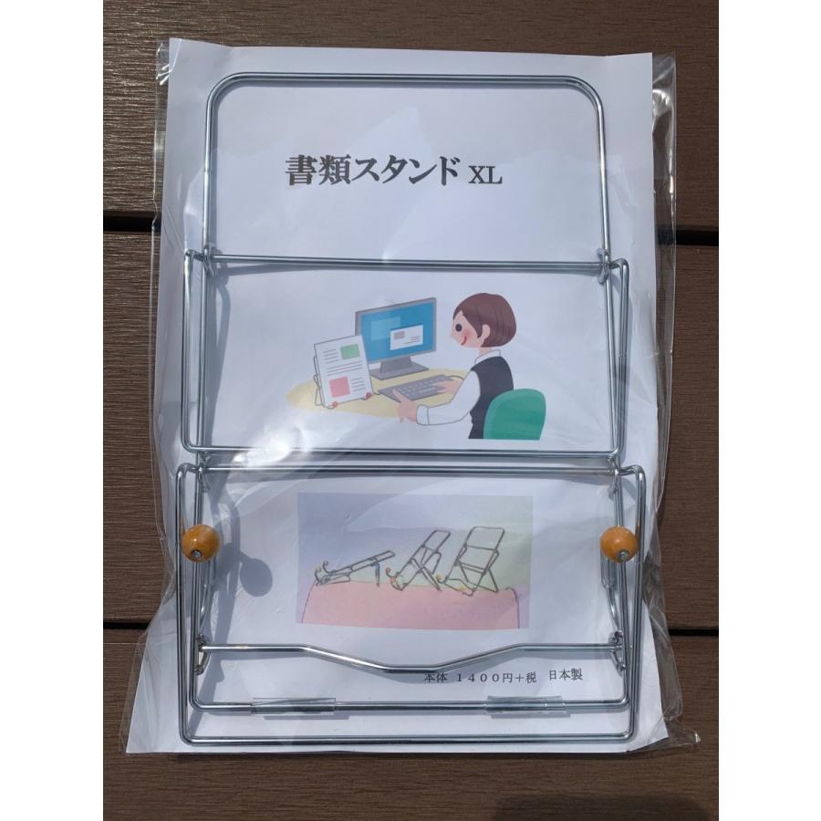 書類スタンドXL   テレワーク用品 yamasaki-kikaku 07