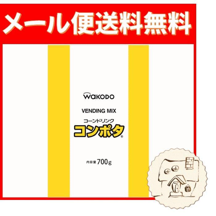 メール便送料無料 アサヒグループ食品 和光堂 コンポタ 業務用700g yamasaki-onlineshop
