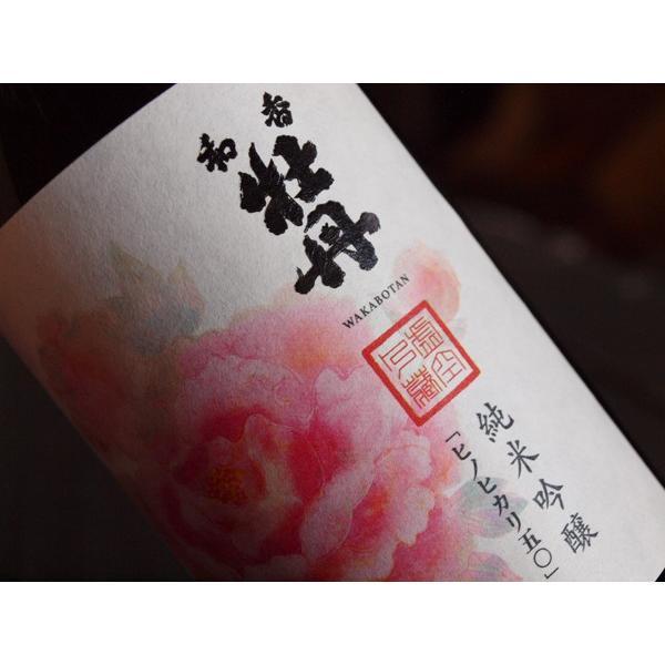 和香牡丹 純米吟醸酒 720ml ワイングラスでおいしい日本酒アワード2021金賞 三和酒類・虚空乃蔵|yamashiroya