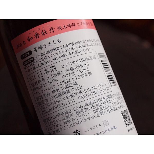 和香牡丹 純米吟醸酒 720ml ワイングラスでおいしい日本酒アワード2021金賞 三和酒類・虚空乃蔵|yamashiroya|03