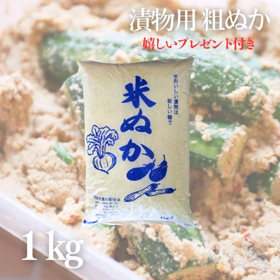 米ぬか1kg(お漬物用粗ぬか)5袋まで yamasina