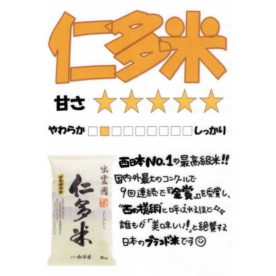 お米 5kg 奥出雲仁多米 コシヒカリ  令和2年産 玄米5kg×1袋 選べる精米 yamasina 02