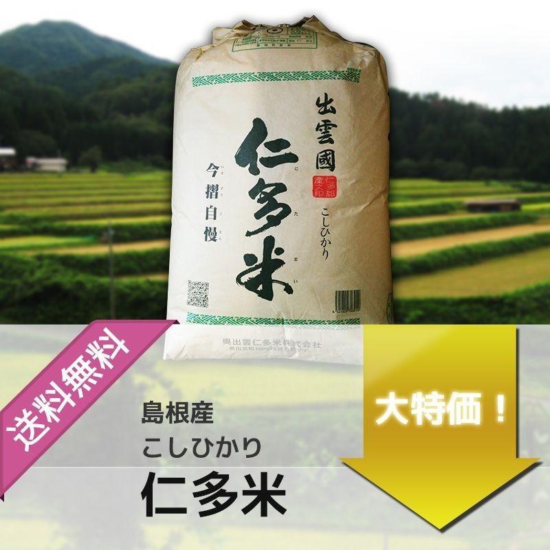お米 5kg 奥出雲仁多米 コシヒカリ  令和2年産 玄米5kg×1袋 選べる精米 yamasina 06