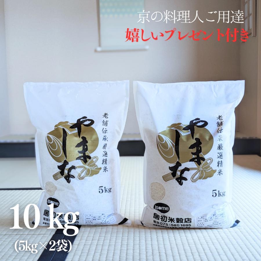 お米 10kg 老舗伝承厳選精米 やましな 令和2年産 5kg×2袋|yamasina