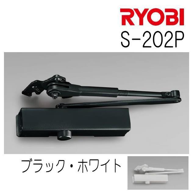 リョービ 取替用ドアクローザー S-202P (ブラック、ホワイト) yamasita