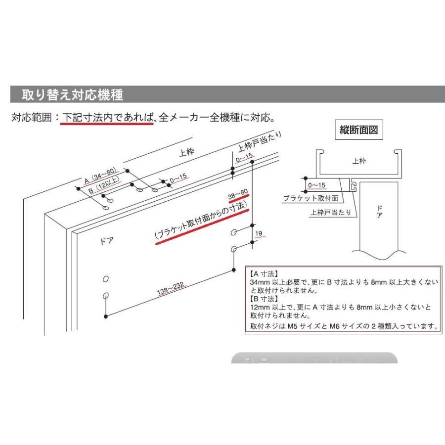リョービ 取替用ドアクローザー S-202P (ブラック、ホワイト) yamasita 05