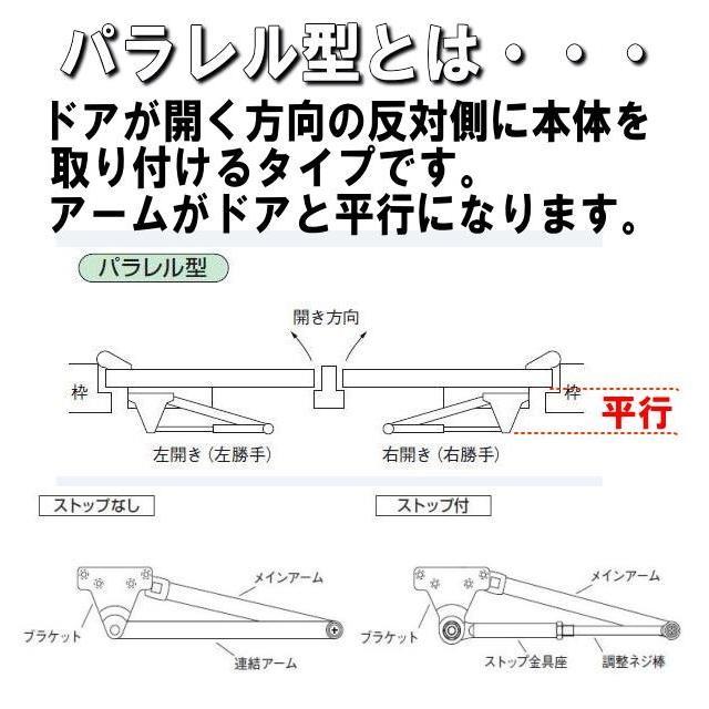 リョービ 取替用ドアクローザー S-202P (ブラック、ホワイト) yamasita 06