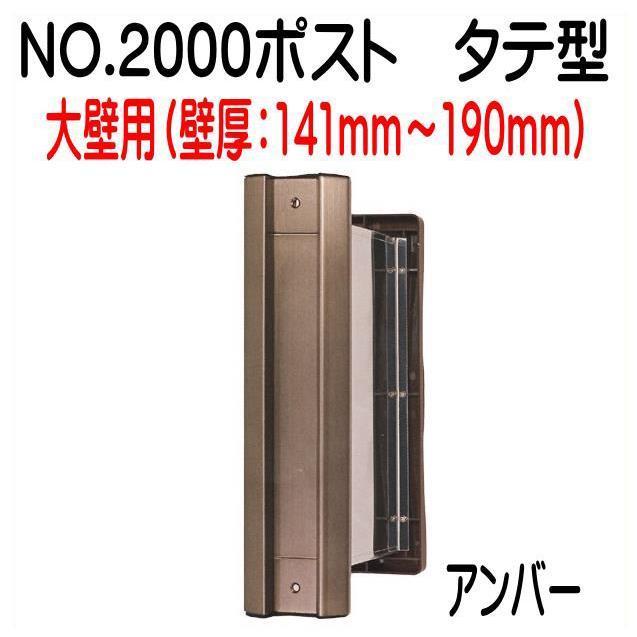 No,2000ポスト  内フタ気密型  タテ型 アンバー   大壁(135〜190)用 郵便受け