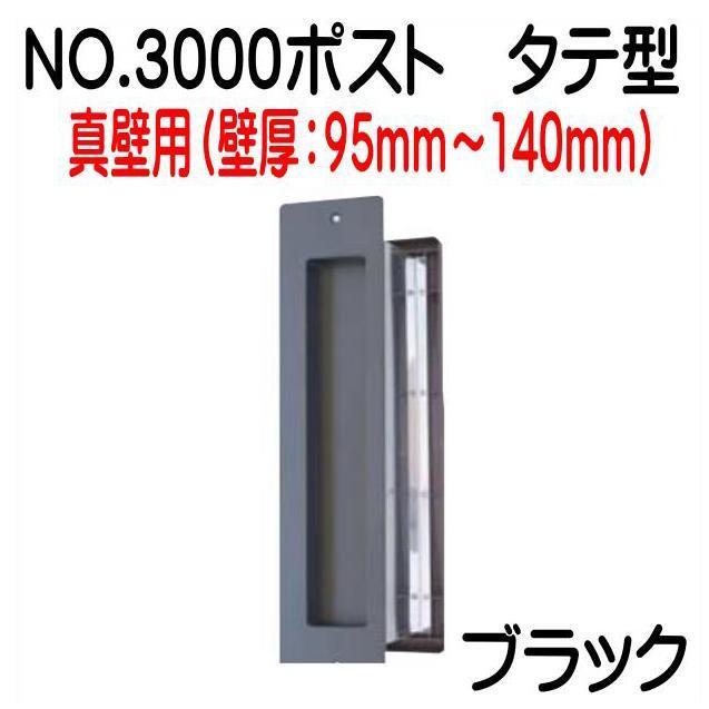 No,3000ポスト  内フタ気密型 タテ型 黒   真壁(95〜135)用 郵便受け