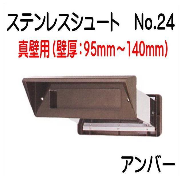 ステンレスシュートNo,24  内フタ気密型  アンバー   真壁(95〜135)用 郵便受け