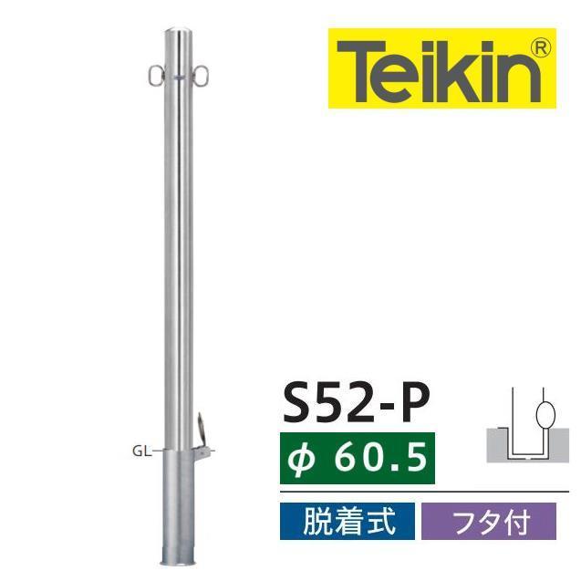ピラー型バリカー ステンレス 帝金S52−P 脱着式 60.5ミリ径 フタ付