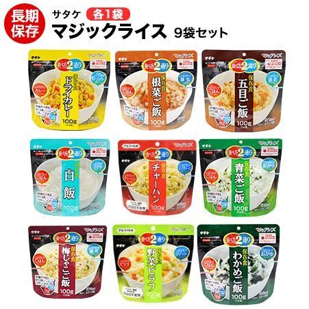 非常食セット アルファ米 5年保存 サタケ マジックライス 9食セット 保存食 防災グッズ ごはん|yamatetsu