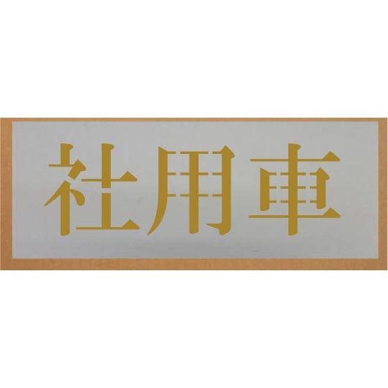 ステンシル 文字