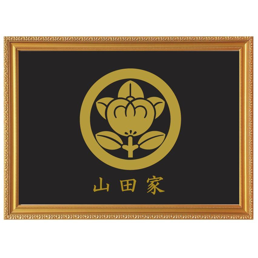 丸に木瓜 家紋額入り 金色額入り 大判サイズ 家紋 大きいサイズ340×463×14mm  【丸に木瓜】 当店のお勧め商品です。  yamato-design