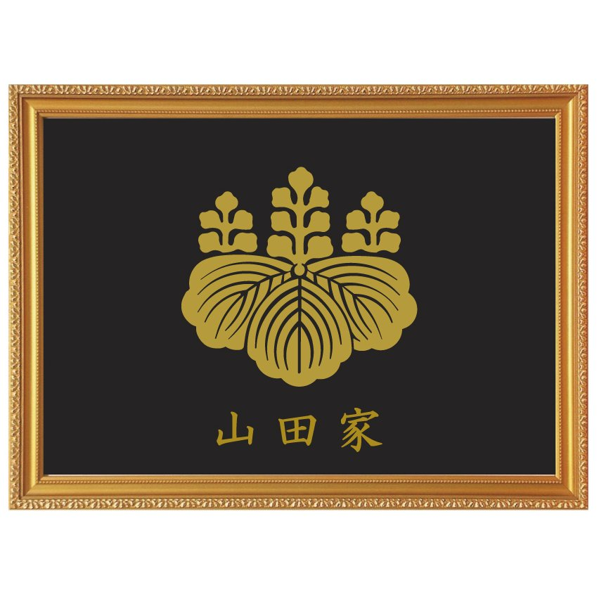 家紋額入り 金色額入り 大判サイズ 家紋【丸に根笹】 大きいサイズ340×463×14mm  【丸に根笹】 当店のお勧め商品です。 |yamato-design