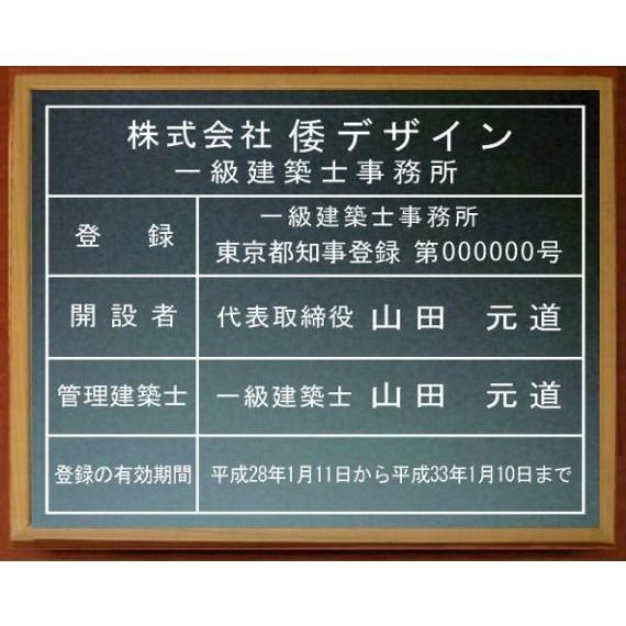 一級建築士事務所登録票 【艶消し黒色プレート 濃い茶色又は薄い茶色額入り】 安心価格で販売中!