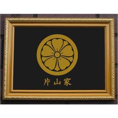 家紋プレート(金消し額入り)【丸に剣桜】金色額入りので人気の商品です。短納期(1〜3営業日)で発送いたします。|yamato-design
