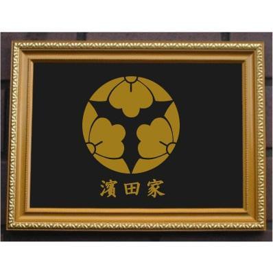 家紋プレート(金消し額入り)【三つ割り剣花菱崩し】金色額入りので人気の商品です。|yamato-design