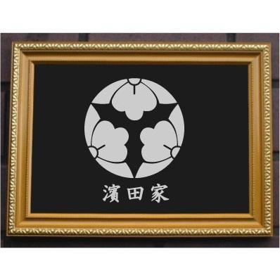 家紋プレート(金消し額入り)【三つ割り剣花菱崩し】金色額入りので人気の商品です。|yamato-design|02