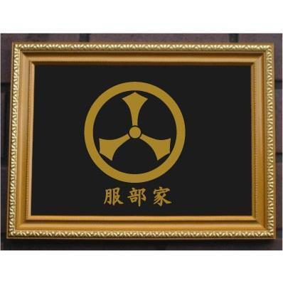 家紋プレート(金消し額入り)【丸に三つ剣】金色額入りので人気の商品です。|yamato-design