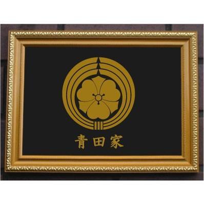 家紋プレート(金消し額入り)【熨斗輪に剣片喰】金色額入りので人気の商品です。短納期(1〜3営業日)で発送いたします。|yamato-design