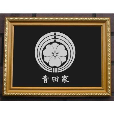 家紋プレート(金消し額入り)【熨斗輪に剣片喰】金色額入りので人気の商品です。短納期(1〜3営業日)で発送いたします。|yamato-design|02
