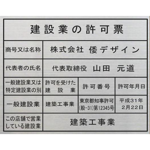 建設業の許可票【ステンレスヘアーライン仕上げ1mm厚 平板】ステンレス製建設業の許可票