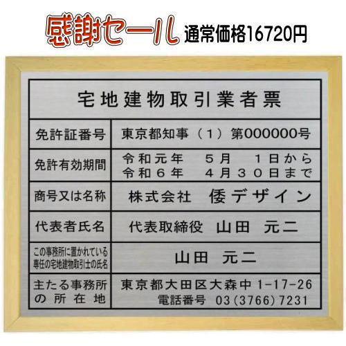 宅地建物取引業者票 【ステンレスプレート 木地色額入り】 人気の宅地建物取引業者票 当店のおススメ商品です。