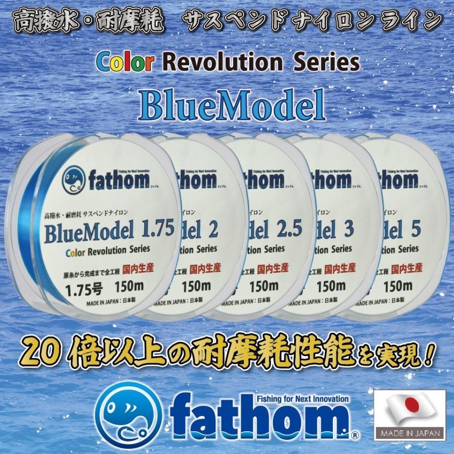 fathom サスペンド ナイロンライン BlueModel 150m ナイロン 道糸 1.75号 2号 2.5号 3号 5号 高撥水・耐摩耗 釣り糸 ファゾム|yamatoayura|02