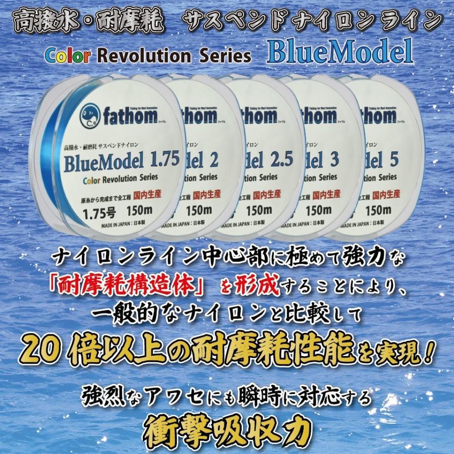 fathom サスペンド ナイロンライン BlueModel 150m ナイロン 道糸 1.75号 2号 2.5号 3号 5号 高撥水・耐摩耗 釣り糸 ファゾム|yamatoayura|04