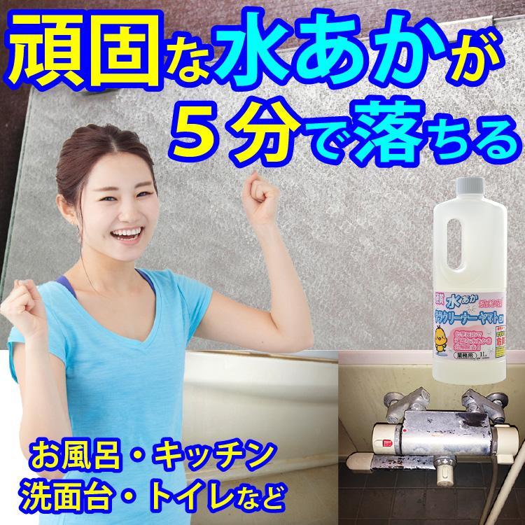頑固な水垢取りにおすすめの業務用強力水あか落とし洗剤 テラクリーナーヤマトEX 初回注文限定お試し価格+返金保証 2本以上で送料無料|yamatoayura|15