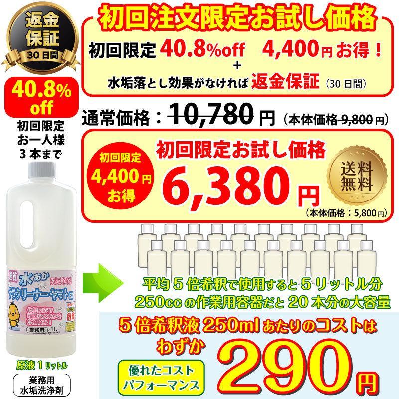 頑固な水垢取りにおすすめの業務用強力水あか落とし洗剤 テラクリーナーヤマトEX 初回注文限定お試し価格+返金保証 2本以上で送料無料|yamatoayura|18