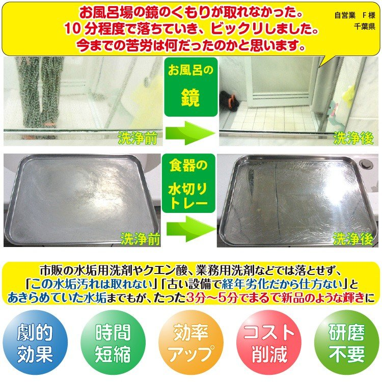 頑固な水垢取りにおすすめの業務用強力水あか落とし洗剤 テラクリーナーヤマトEX 初回注文限定お試し価格+返金保証 2本以上で送料無料|yamatoayura|10