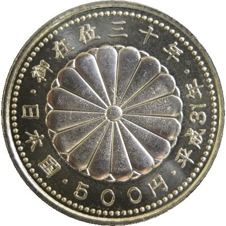 硬貨 平成31年