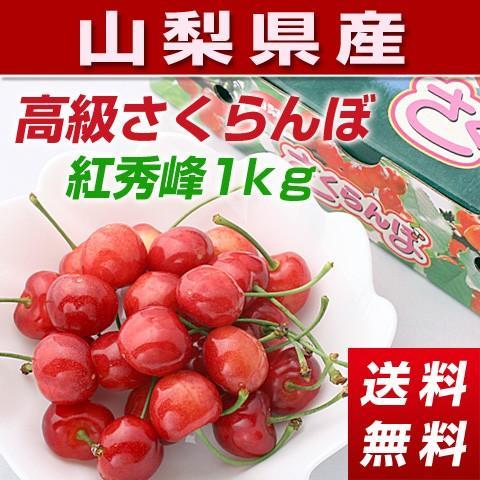 さくらんぼ「紅秀峰」1kg化粧箱入|yamatonouen