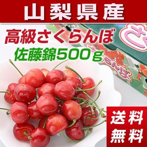 さくらんぼ「佐藤錦」500g化粧箱入|yamatonouen