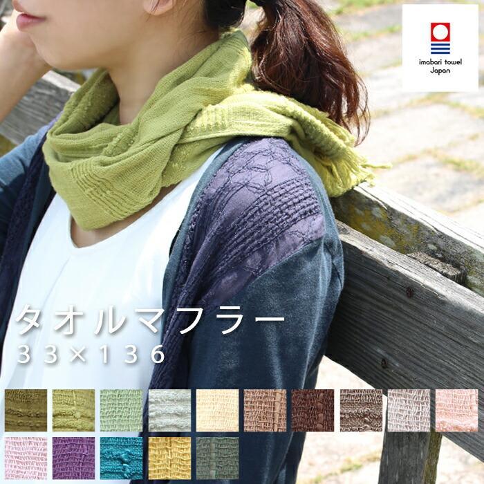 ORIM オリム「Towel Muffler タオルマフラー」 34色 [B] 今治タオル マフラータオル ストール スカーフ 綿 100% コットン ガーゼ 日よけ UVカット 吸水 速乾|yamayuu
