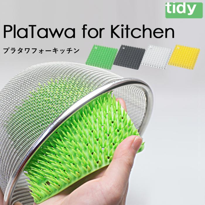 tidy ティディ プラタワ フォーキッチン Platawa for Kichen 掃除 シンク たわし 保証 台所 Seasonal Wrap入荷 スポンジ キッチン タワシ