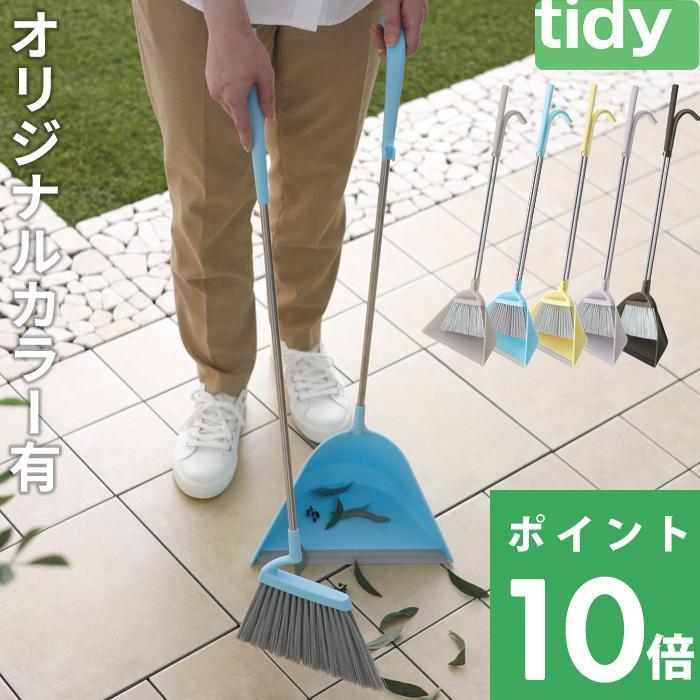 tidy ティディ Sweep スウィープ 至上 箒 玄関ほうき 掃除道具 ちりとりセット 再再販
