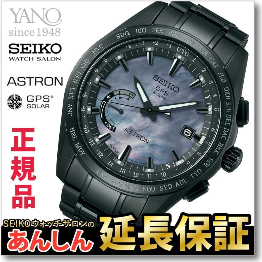 【当店だけのSEIKOノベルティ付き!】セイコー アストロン SBXB091 GPS ソーラー 2016 限定モデル GPS 衛星 SEIKO ASTRON|yano1948
