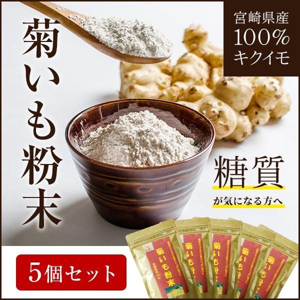 菊いも粉末【100g×5個セット】宮崎県産キクイモ100% yao800